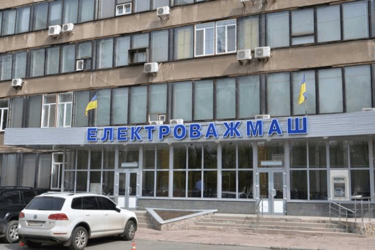 Державне підприємство «Електроважмаш»