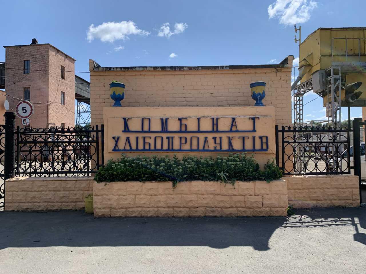 Приватизація: Радивилівський комбінат продали через онлайн-аукціон