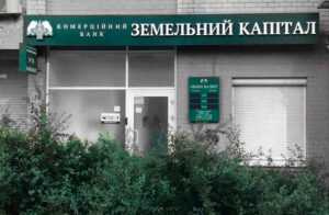 The process of liquidation of the bank Zemelny Capital began